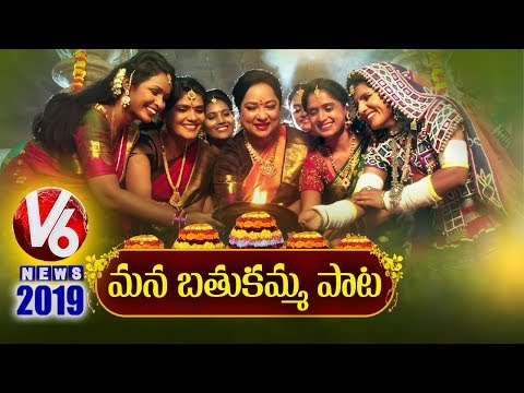 V6 Bathukamma Video Song 2019.