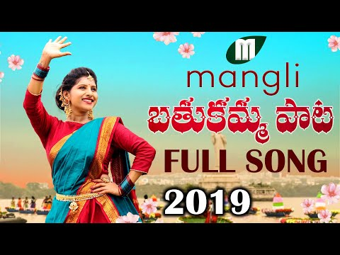 Mangli Bathukamma Video Song 2019.