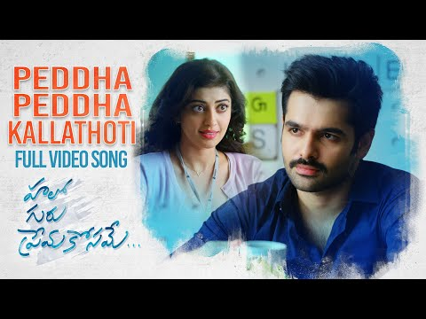 Peddha Peddha Kallathoti Video Song - Hello Guru Prema Kosame Movie Songs