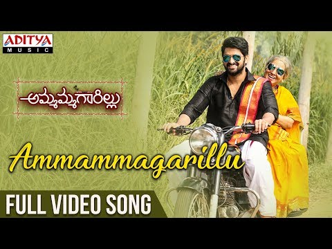 Ammammagarillu Title Video Song - Ammammagarillu movie songs 2018.