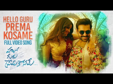 Hello Guru Prema Kosame Video Song - Hello Guru Prema Kosame Movie Songs