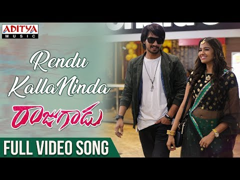 Rendu Kalla Ninda Video Song - Rajugadu Video Songs