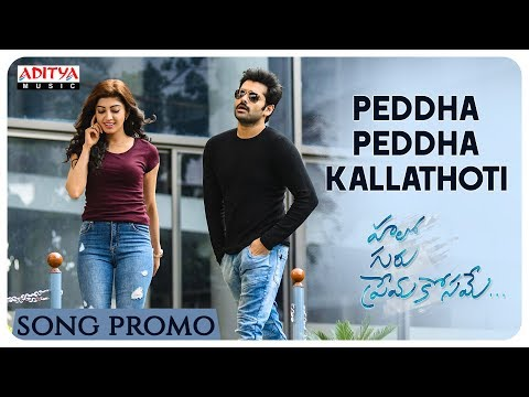 Peddha Peddha Kallathoti Song Promo | Hello Guru Prema Kosame Movie songs