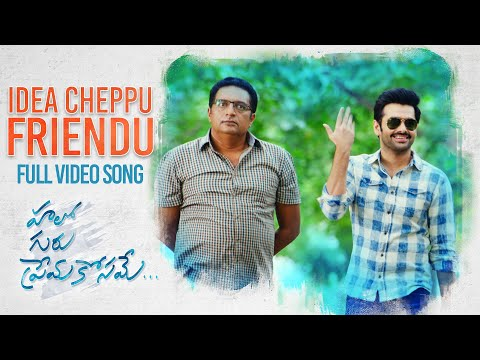 Idea Cheppu Friendu Video Song - Hello Guru Prema Kosame Movie Songs