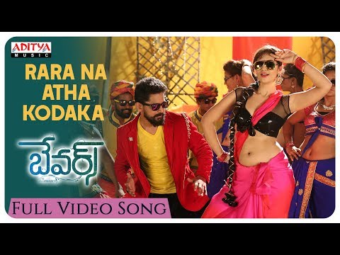 Rara Na Atha Kodaka Full Video Song | Bewars Movie Songs