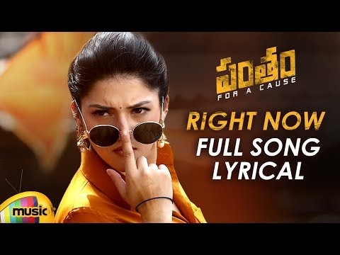 Right Now Lyrical Video Song -Pantham Movie Songs