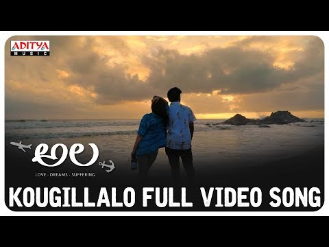 Kougillalo Full Video Song  2018.| Ala Video Songs