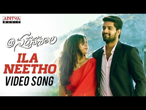 Ila Neetho Video Song 2018 -Nartanasala Songs