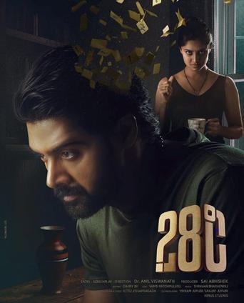 28 Degree Celsius Movie Release Date?? April, 2019. - Stunmore