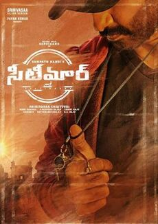 Seeti Maarr telugu movie poster 2020